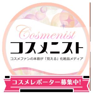 本音が見える化粧品口コミ情報サイト「コスメニスト」の円形バッジ