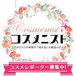 本音が見える化粧品口コミ情報サイト「コスメニスト」の花円形バッジ